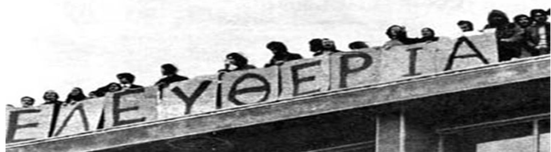 Polytexneio_tank ΠΟΛΥΤΕΧΝΕΙΟ 1973 40 ΧΡΟΝΙΑ ΜΕΤΑ