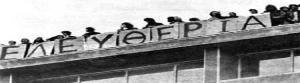 Ελευθερια, 17 ΝΟΕΜΒΡΗ, ΠΟΛΥΤΕΧΝΕΙΟ, ΕΜΦΥΛΙΟΣ, ΑΝΤΙΚΤΑΤΟΡΙΚΟΣ