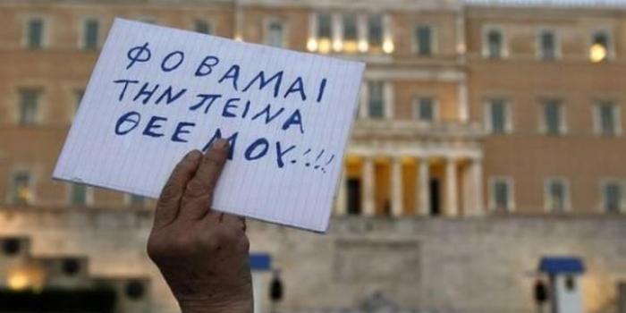 hunger greece austerity πεινα σισσύτια συσσίτια