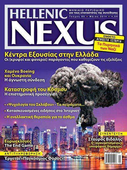 NEXUS MAGAZINE HELLENIC NEXUS HELLENICNEXUS