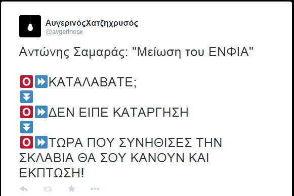 ENFIA ΕΝΦΙΑ
