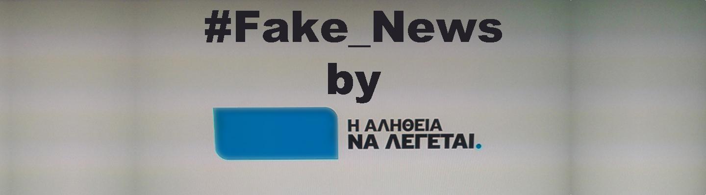 Fake News και λαϊκισμός ως όπλο των Οικονομικών Δολοφόνων #fake_news
